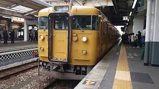 115系 発車 倉敷駅にて