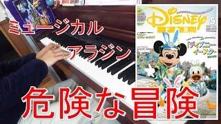 こんばんは。 今回はディズニーファン5月号に載っていた楽譜を弾きまし...