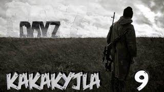 DayZ Origins Зомби Сурвайвал Мод к Arma 2 [#9] Ванга(DayZ Origins - новый ARMA II Mod на основе модифицированной версии DayZ, мод выпускает команда Gamers Platoon Organization. Записываю..., 2013-07-27T15:00:21.000Z)