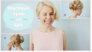 видео собранные прически на короткие волосы
