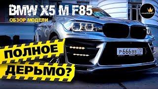 Обзор BMW X5M F85 глазами и руками владельца + новые герои на канале
