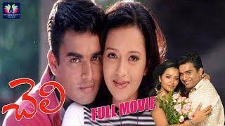 Cheli Super Hit Telugu Full Movie || Madhavan || Abbas || Reemma Sen || Gautham Menon || TFC Comedy