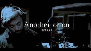 往年の名曲をカバーしました。 #藤井フミヤ #anotherorion #歌ってみた.