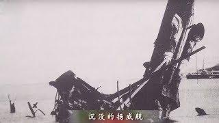[2019中国记忆]两封家书道不尽别离情 经远舰后人告慰祖先  CCTV科教