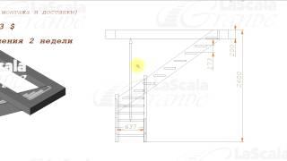 заказать лестницу(расчитать и заказать лестницу с помощью он-лайн калькулятора www.Lesservice.by., 2015-06-26T10:32:21.000Z)