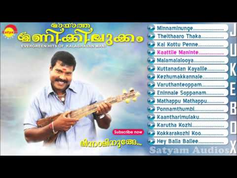 evergreen songs nonstop malayalam film songs varamanjal k j yesudas pranayavarnangal aniyathipravu ouseppachan vidyasagar meesamadhavan gireesh puthanchery devadoothan kaithapram m g sreekumar meenathil thaalikettu ayaal katha ezhuthukayanu raveendran summer in bathlehem k s chithra krishnagudiyil oru pranayakalathu mohan sithara s ramesan nair meghamalhaar p jayachandran top malayalam hits best of malayalam old malayalam film songs old film songs m jayachandran p jayachandran ennu ninte moidee kunnisseri veettil raman mani better known by his stage name kalabhavan mani, was an indian film actor and singer. mani started his career as a mimicry artist with the kalabhavan troupe. he has starred in over 200 films, including malayalam, tamil, a