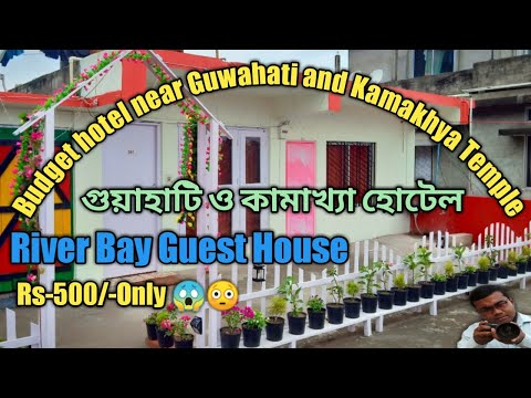 Best Budget Hotel In Guwahati  River Bay Guest House Review In Bengali   hotel Near Kamakhya Temple