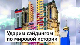 Нотр-Дам де Пари глазами российских реставраторов