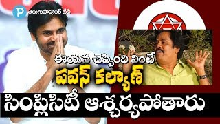 Writer Thotapalli Madhu Memorable Incident with Janasena Pawan Kalyan