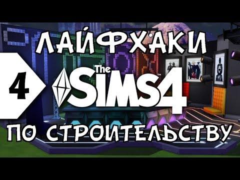 КАК СОЗДАВАТЬ УНИКАЛЬНЫЕ КАРТИНЫ И ФОТО В СИМС 4 ➤ЛАЙФХАКИ ПО СТРОИТЕЛЬСТВУ #4 | The Sims 4
