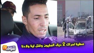 أول خروج إعلامي مؤثر لأخ أحد المفقودين بفاجعة عين حرودة: ''خويا تسامح معايا وعطينا لحراك 2 المليون''