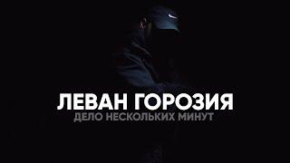 Леван Горозия - Дело нескольких минут