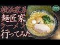 横浜家系ラーメン 麺匠家 のラーメンがウマ過ぎて言葉を失ったww【飯テロ 静岡ラーメ…