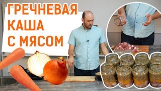 Как готовить в автоклаве гречку с мясом