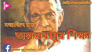 Gambar cover Akkhaybabur Sikkha | Satyajit Ray | Power Up Station | Suspense Story | Niladri & Rakhal |
