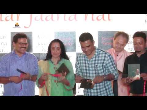 Ghar Janaa Hai Hindi Movie (2017) Music Launch - Ila Arun & Sanjay Manjrekar