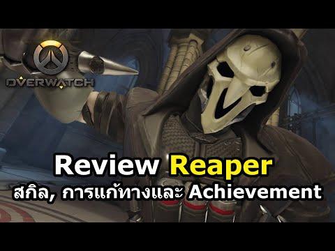 Overwatch : Review Reaper (สกิล, การแก้ทางและ Achievement)