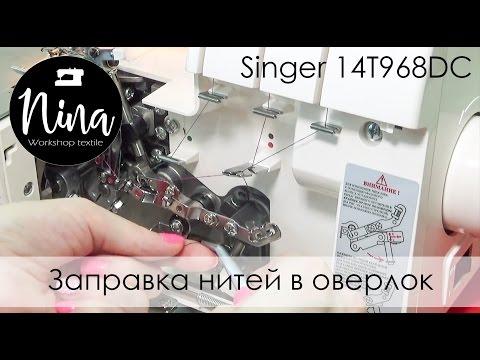 Заправка нитей в оверлок (Singer 14T968DC)