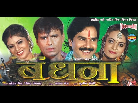 Bandhana - बंधना | CG Film | Full Movie