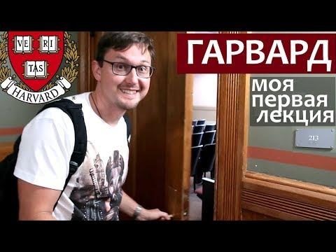Гарвард бесплатно каждому - как поступить в Гарвард бесплатно понарошку - моя первая лекция