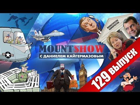 Чубайс и его НАНО идея загнать всех в долги / Британия наших олигархов ГРАБАНУЛА. MOUNT SHOW #129