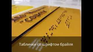 Изготовление табличек со шрифтом Брайля в городе Ставрополе(, 2015-11-03T10:12:37.000Z)