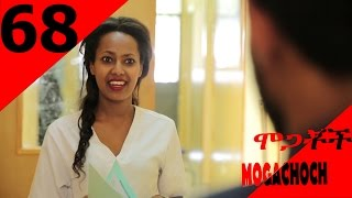 Mogachoch Part 68 (ሞጋቾች ክፍል 68) New Ethiopian Drama