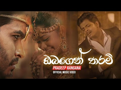 Obagen Tharam (ඔබගෙන් තරම්) - Pradeep Rangana OFFICIAL VIDEO