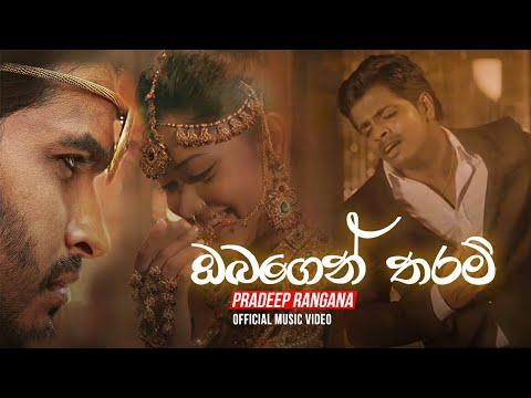 Obagen Tharam ඔබගෙන් තරම් - Pradeep Rangana OFFICIAL VIDEO