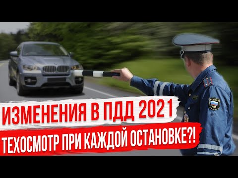Изменения в ПДД в 2021 году [Новые Штрафы для Водителей]