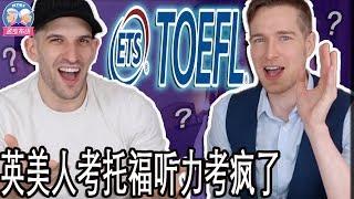 英美人考托福听力考疯掉 TAKING THE TOEFL LISTENING EXAM!