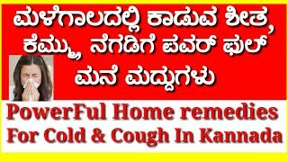 Powerful Home Remedies For Cold And Cough In Kannada | Cold And Cough Home Remedies | Reduce Cough