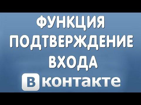 Как Включить Подтверждение Входа или Двухфакторную Аутентификацию в Вконтакте