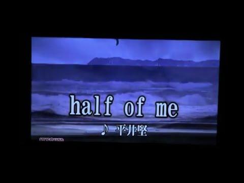 歌好きなカラオケおじさんが歌う「half of me/平井 堅」