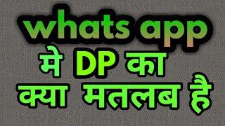 whatsapp için dp-in ne अर्थ be ?? (Hintçe)içinde dp anlamı