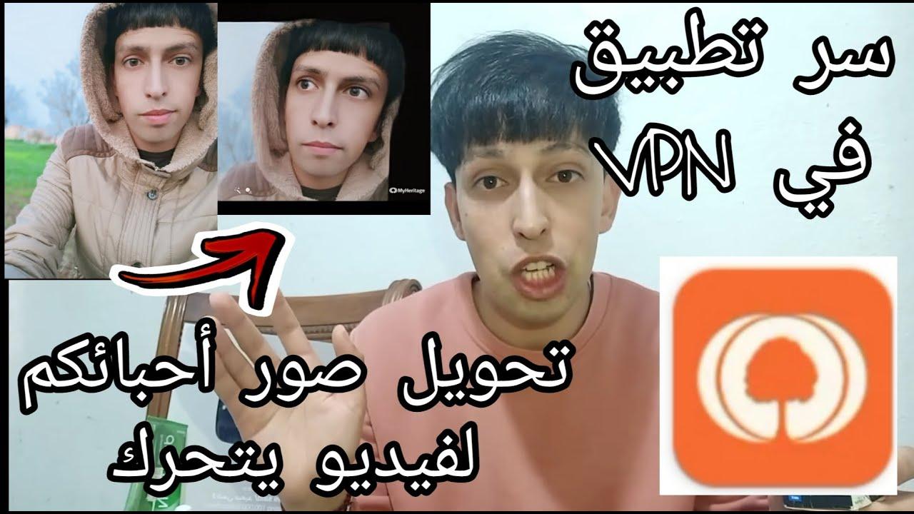 تطبيق تحريك الصور الذي يبحث عنه كل العرب- إليك طريقة تحميله والعمل عليه بسهولة!