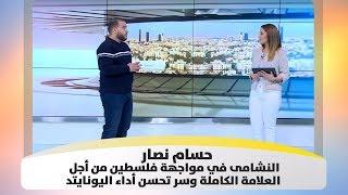 حسام نصار - النشامى في مواجهة فلسطين من أجل العلامة الكاملة وما سر تحسن أداء اليونايتد