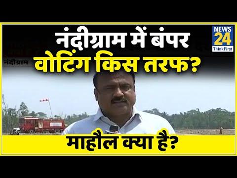 Nandigram में वोटिंग का माहौल कैसा रहा... माहौल क्या है ? देखिए Rajeev Ranjan के साथ