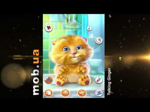 Talking Ginger для Android - mob.ua