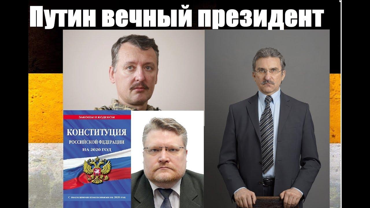 Игорь Стрелков про обнуление Путина и голосование по поправкам в Конституцию РФ