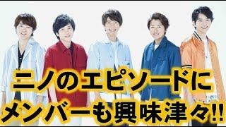 嵐 二宮和也が明かした吉高由里子と木村拓哉のエピソード!VS嵐2018 08 ...