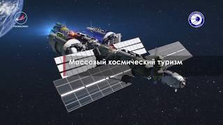 Роскосмос. 'Космос как бизнес' #2