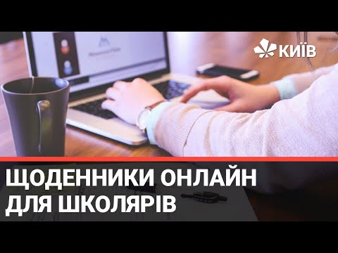 Телеканал Київ: Школи Києва готові перейти на електронні щоденники і журнали - викладачка