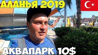 Турция Аланья 2019, обзор всех пляжей, снимаю жилье, аквапарк , цены, что стало с пляжем Клеопатра