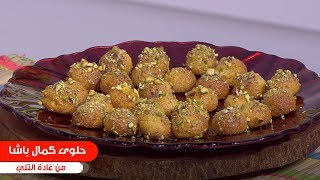 حلوى كمال باشا  غادة التلي