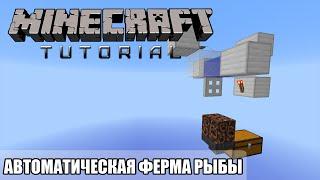 minecraft Tutorial  (1.9) Автоматическая ферма рыбы