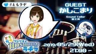 【かしこまり】ともだちHOSHIIIII!!ラジオ【富士葵】#02