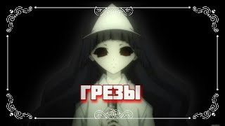 I wanted to make an AMV about Shiki. But I also wanted to make one with the song Грезы. Since the song had a horror feeling I thought that making an AMV with ...