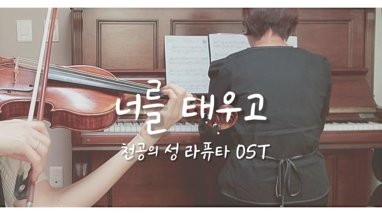 너를 태우고(Carrying you) - 천공의 성 라퓨타OST 바이올린&피아노커버