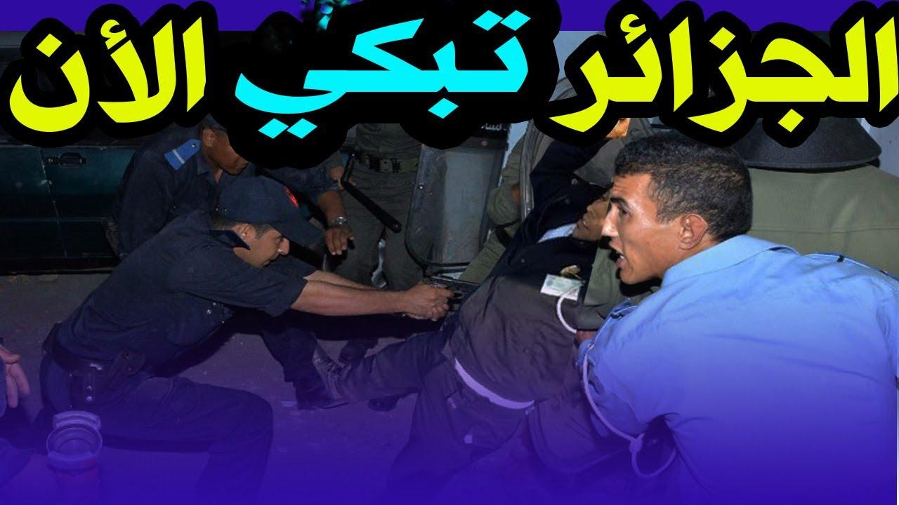 """لن تُصدق ما حـدث في الجزائر بالأمس """"شُـرطّي يبــكّـيـ الجميع"""